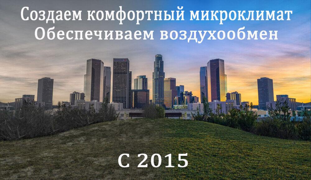 Магазин вентиляции в Киеве: бризеры, вентиляторы, рекуператоры